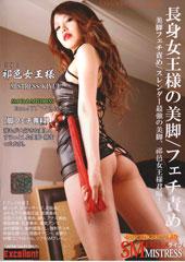 MISTRESS LIVE vol.16 長身女王様の美脚・フェチ責め