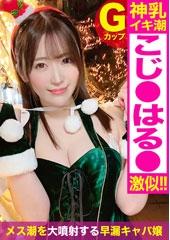 小〇陽〇激似!!ゆるふわ小悪魔系キャバ嬢(22)をクリスマスナンパ♪真っ白な特盛ふわパイをケーキ代わりにいただきマスww