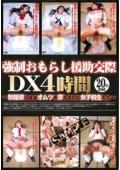 強制おもらし援●交際 DX 4時間 〜制服姿のままオムツを穿かされた女子校生たち〜