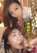 【フェラすぺ】ちんシャブ大好き女 一撃顔射スペシャル 川奈亜希