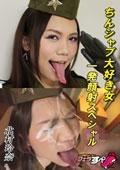 【フェラすぺ】ちんシャブ大好き女 一撃顔射スペシャル 北村玲奈