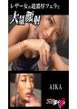 【フェラすぺ】レザー女の超濃厚フェラと大量顔射 AIKA