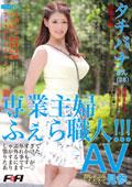 平成日本専業主婦ナマ撮り濃厚接吻フェラチオドキュメント FILE02 タチバナさん 25歳
