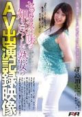 セックスの味を知り尽くした熟女のAV出演記録映像 冴島加恋 40歳