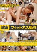 新感覚 健康×フィットネス風俗 Vol.2