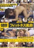 新感覚 健康×フィットネス風俗Vol.3