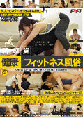 新感覚 健康×フィットネス風俗 Vol.6