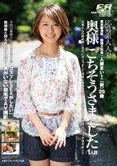 奥様 ごちそうさまでした(1人目) 東京都港区/結婚5年目・人妻まいさん(仮)25歳