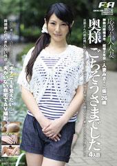 奥様 ごちそうさまでした(4人目) 神奈川県横浜市/結婚2年目・人妻みささん(仮)26歳