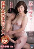 淋しんぼ母さん 過剰な愛情欲情セックス 松島香織 42歳