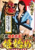 近親初夢姦通 ずっぽし姫始め致します!!! 笹山希 37歳