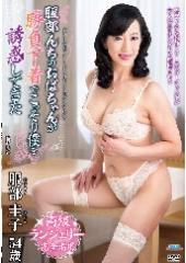 服部んちのおばちゃんが勝負下着でこっそり僕を誘惑してきた 服部圭子 54歳