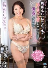 初島んちのおばちゃんが勝負下着でこっそり僕を誘惑してきた 初島静香 60歳