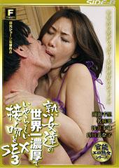 熟女達の世界一濃厚でいやらしい接吻とSEX 3