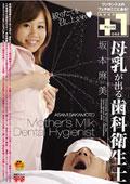 母乳が出る歯科衛生士 坂本麻美