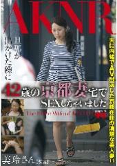 旦那が出かけた隙に42歳の京都妻宅でSEXしちゃいました 美玲さん
