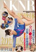 体操歴15年!! 全日○選手権にも出場した体操選手 江上しほ