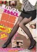 黒パンスト×太ももOL=誘惑神美脚 街で見かける勤務途中のアノ娘のシコりたくなる脚