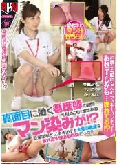 真面目に働く看護師の股間を覗きこむとまさかのマン染みが!?我慢出来ずに手を出すと大量の愛液を垂れ流す敏感看護師だった!!