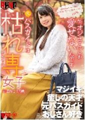 元バスガイドは枯れ専女子 前田あこ25歳