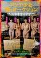 アジア少女「闇」オークション 東南アジアのとある町にて行われている少女愛好家主催の秘密の宴 各国から集められた精鋭ロリータ4名
