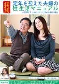 まだまだイケる!!定年を迎えた夫婦の性生活マニュアル 小笠原ひろし(66)/よしえ(54)夫妻の場合