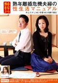 今なら間に合う!! 熟年離婚危機夫婦の性生活マニュアル 井上たかし/京香夫妻の場合