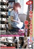 実録 堅物の女房をイカサマゲームで脱がせて他人の男に・・・Y子 (38)