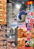実録 貞淑な妻に内緒で馴染みのマッサージ師に性感を頼んだら・・・ T子(38) R子(24)