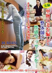 実録 堅物の妻を騙して整体師に性感マッサージを…M.M(45)