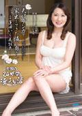 夫婦ゲンカで家出してきた隣の奥さん〜背徳感のある壁一枚向こう側の浮気セックス〜 蓮田いく美 35歳