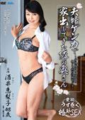 夫婦ゲンカで家出してきた隣の奥さん〜背徳感のある壁一枚向こう側の浮気セックス〜 酒井恵梨子 48歳