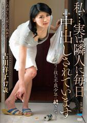 私…実は隣人に毎日中出しされています〜となりに住む不良少年に犯されて〜 古川祥子 47歳
