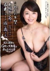 夫婦ゲンカで家出してきた隣の奥さん〜背徳感のある壁一枚向こう側の浮気セックス〜 牧村彩香 40歳