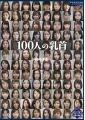 100人の乳首 第10集