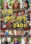 行け行け日本男児!金髪ナンパ6人240分 3