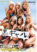 黒ギャルだょ!!全員集合!!!INビーチ イタズラ逆ナンはマジやばくねぇー!!!Vol.05