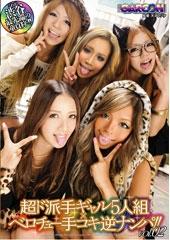 これが渋谷最先端の童貞狩り!!超ド派手ギャル5人組ベロチュー手コキ逆ナンパ!!Vol.02