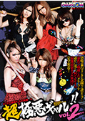 超極悪ギャル!!vol.2