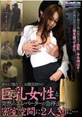 密かに憧れている顔見知りの巨乳女性と突然のエレベーターの急停止で密室空間に2人きりに・・・
