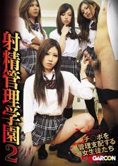チ◯ポを支配する女生徒たち 射精管理学園2