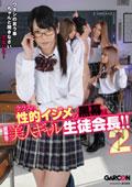 クラスの性的イジメの黒幕は優等生の美人ギャル生徒会長!!2