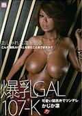 爆乳GAL107-K 可愛い関西弁でツンデレ かじか凛