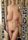 きた〜〜!細身超乳 Pカップ マリア