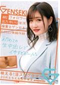 フォロワー10.1K保育士ゲンセキ 凪乃ゆいり