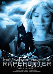レイプハンター開発計画File_01 Dark Kill Panther 飯倉えりか 加藤ツバキ