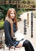 出会い系サイトで知り合った素人ハーフ娘 日本とフランスのハーフ カレン18才