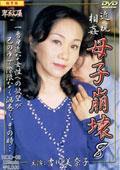 近親相姦 母子崩壊 8  吉川美奈子