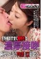 舌を絡ます甘く情熱的な濃厚接吻で腰砕けになってしまった中年女性のエロ過ぎるセックス