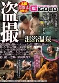 盗撮 -混浴温泉-